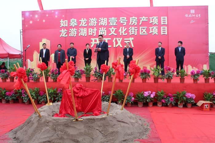 如皋龙游湖壹号房产项目和龙游湖时尚文化街区项目集中开工